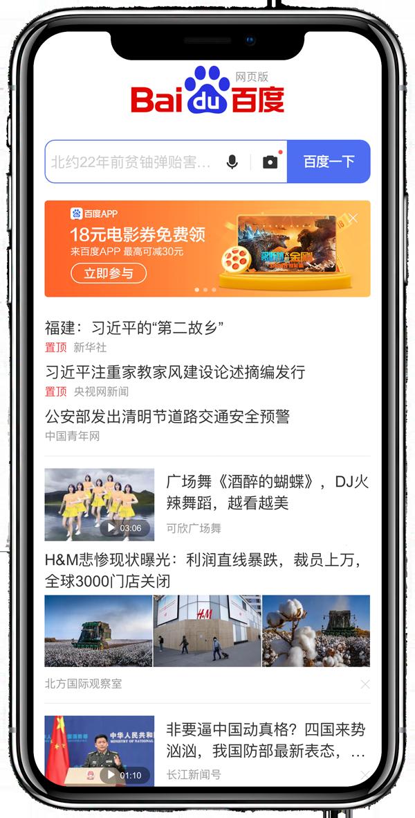 agencia de baidu ads en china - servicios de publicidad en baidu