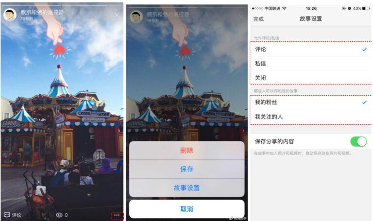 Qué es Weibo-Weibo stories