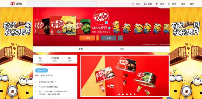 weibo- marketing corporativo