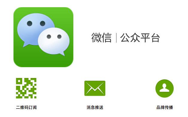 Tienda WeChat- Cuenta oficial