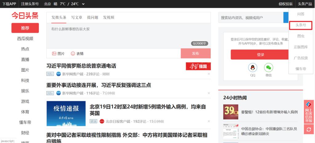 Cuáles son las mejores plataformas online para el B2B en China - Digital pr china